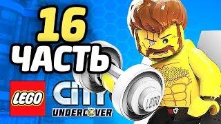 LEGO City Undercover Прохождение - ЧАСТЬ 16 - БОСС РЕКС