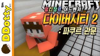 드디어 돌아왔다!! [다이버시티 2: 오프닝&파쿠르 관문] - Diversity 2 - 마인크래프트 Minecraft [도티]