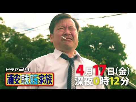 水野美紀 浦安鉄筋家族 CM スチル画像。CM動画を再生できます。