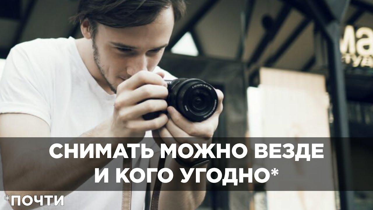 Где можно фотографировать без разрешения