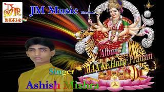 Maithili Songs New 2016 | Maa Ke Hmar Pranam | Ashish Mishra | Maithili Bhakti Songs