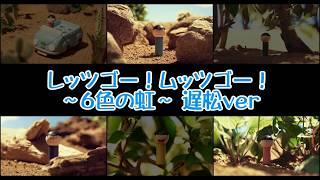 [わ]【おそ松さん】レッツゴー!ムッツゴー!~6色の虹~ 遅松ver FULL オフボ thumbnail