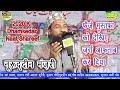 फैज़े मुस्तफा को देखिये ज़र्रा आफताब कर दिया Nooruddin Manzari 4 Dec 2019 Naanpara Bahraich