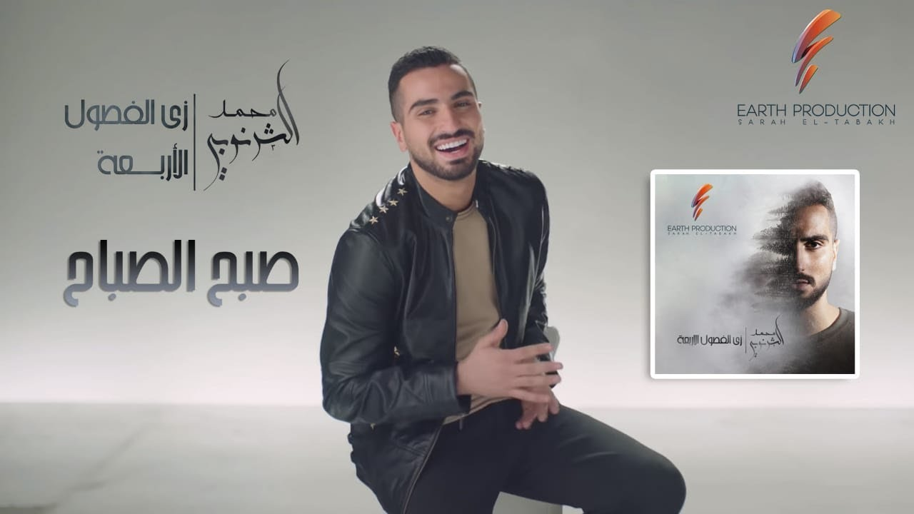 Mohamed El Sharnouby - Sabah El Sabbah | 2019 | محمد الشرنوبي - صبح الصباح