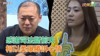 感謝司法斷前夫!柯以柔曝勝訴心情 三立新聞網SETN.com thumbnail