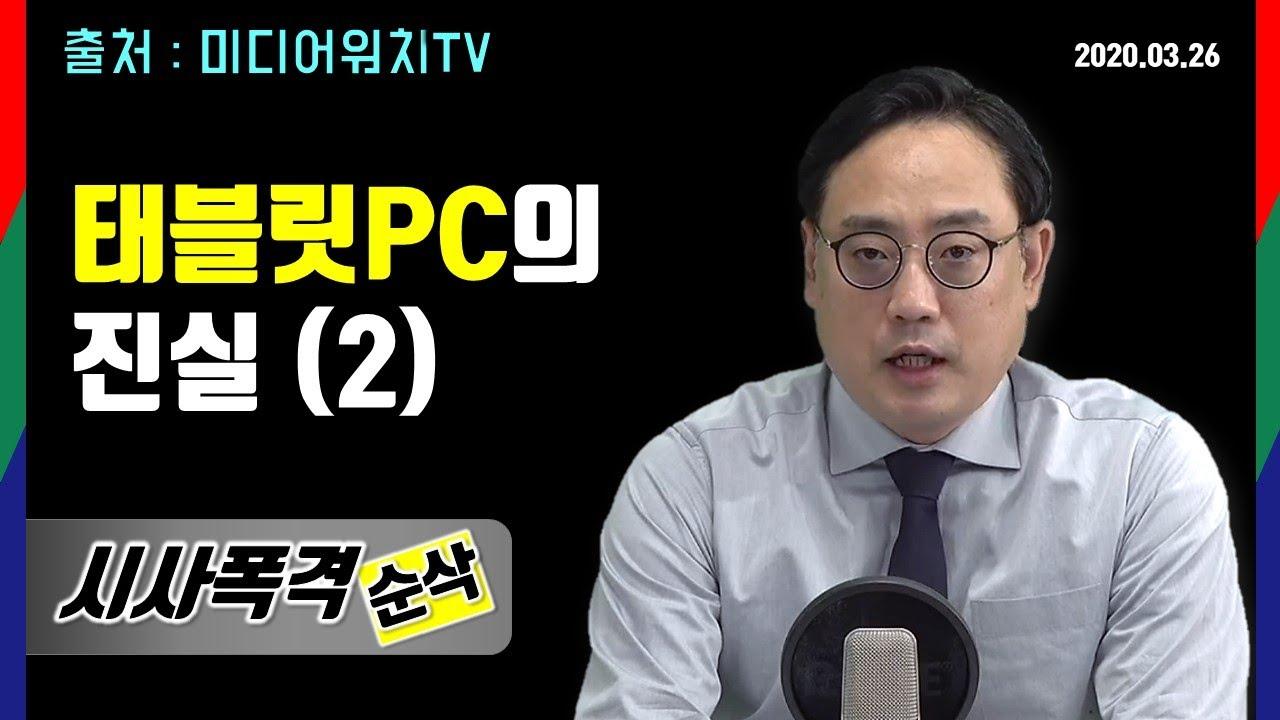 [변희재TV] [시사폭격 순삭] 태블릿의 진실 2