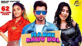 Manne Babu Bol Full Song | Vijay Varma, Renuka Panwar, Ruba Khan | New Haryanvi Songs Haryanavi 2021