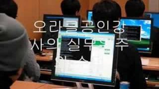 2007오라클최우수교육기관 아이티윌 OCP수강생 모집