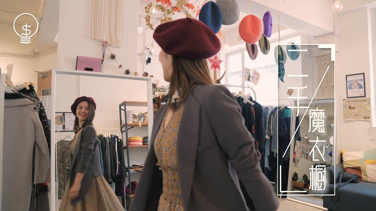 【搵錢呢啲嘢】舊衣有價 港女打造二手魔衣櫃實踐「永續時尚」