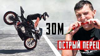 ПРОЕХАТЬ 30 МЕТРОВ В СТОППИ на байке или съесть САМЫЙ ОСТРЫЙ ПЕРЕЦ в мире - Трюки на мотоцикле