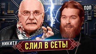 ⚡️ Никита Михалков отЧИПИРОВАН священником!))0