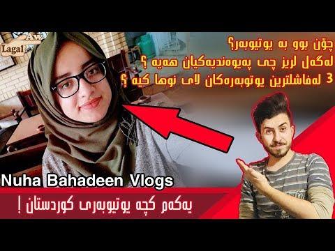 یهكهم كچه یوتوبهری كورد Nuha Bahadeen(lagal aw)