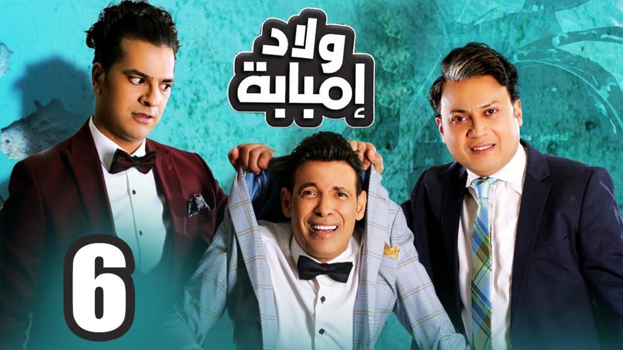 مسلسل اولاد امبابة الحلقة   6   Awlad Embaba ٍSeries Eps