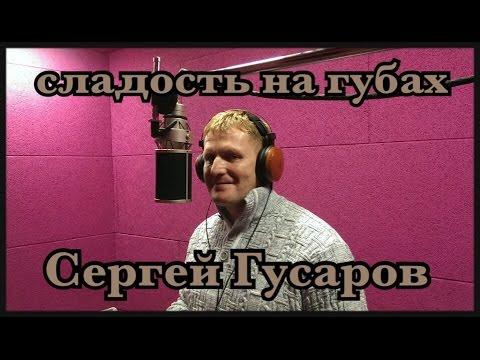 Сергей Гусаров - Сладость на губах.