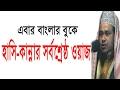 হাসি ও কান্না নিয়ে এমন ওয়াজ শুনেছেন কি কখনও Mawlana Jakarya Ahmad new bangla waj mafil