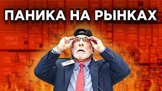 Обвал рынков, прибыль Баффета и подарки в кредит / Новости экономики