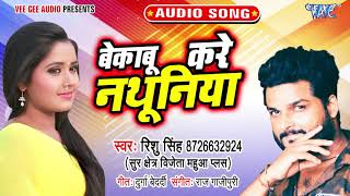 बेकाबू करे नथुनिया II #Rishu Singh II Bekabu Kare Nathuniya 2020 भोजपुरी सुपरहिट Song