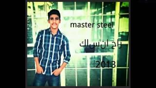 Ali Khalil - Iraq - Arab Popteen