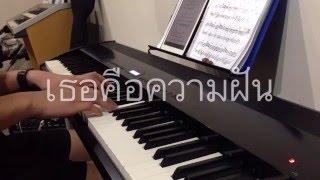 เธอคือความฝัน Ost.Happy Birthday - พราว (Piano Cover)