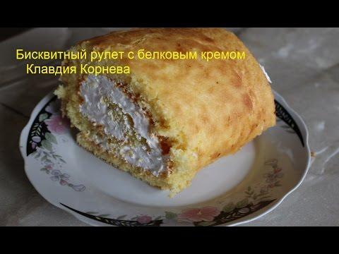 клавдия корнева рецепты простои бисквит с белковым кремом