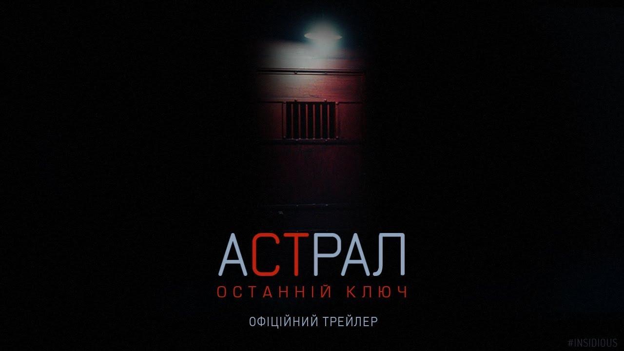 АСТРАЛ: ОСТАННІЙ КЛЮЧ. Офіційний трейлер 1 (український)