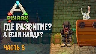 PixARK #5 - Где Развитие? А если найду???