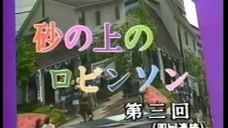 中村滋延作曲「砂の上のロビンソン」1988年NHKドラマ人間模様