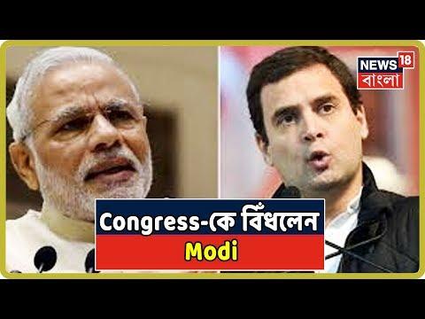 ৩৭০ ধারা বাতিল নিয়ে প্রধানমন্ত্রী Narendra Modi Congress-কে আক্রমণ করলেন