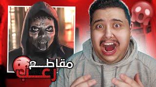 أكثر مقطع خوفني | ردة فعلي على ١٠ مقاطع تفجع باليوتيوب 😱