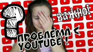ОЧЕНЬ ВАЖНО!!!   ПРОБЛЕМА С YouTube?    ПОЧЕМУ Я НЕ МОГУ ВЫЛОЖИТЬ ВИДЕО!?