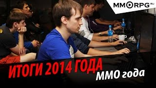 Итоги 2014 года: MMO года