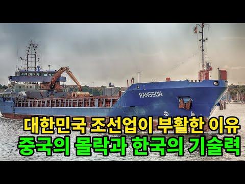 대한민국 조선업이 다시 부활한 이유, 중국의 몰락과 한국의 기술력