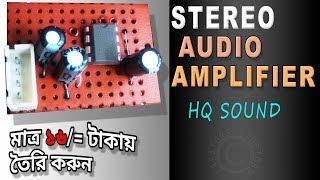How To Build Stereo Audio Amplifier Circuit Using TDA2822M IC