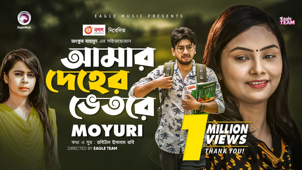 Amar Deher Vetore | Ankur Mahamud Feat Moyuri | Bangla New Song 2020 | Official Video