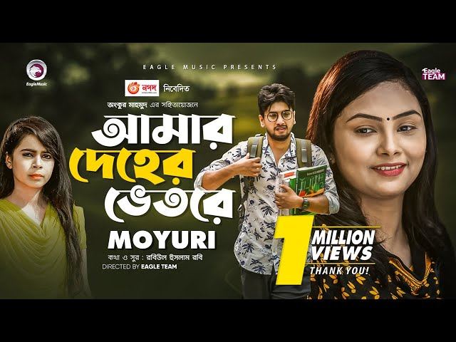 Amar Deher Vetore | Ankur Mahamud Feat Moyuri | Bangla New Song 2020 | Official Video
