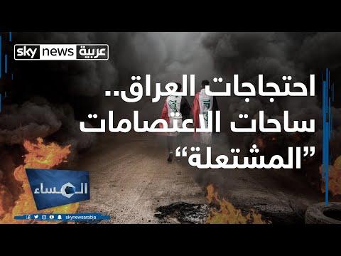 احتجاجات العراق.. ساحات الاعتصامات -المشتعلة-  - نشر قبل 10 ساعة