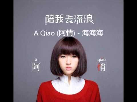 A Qiao (A Quiet) (阿悄)   海海海