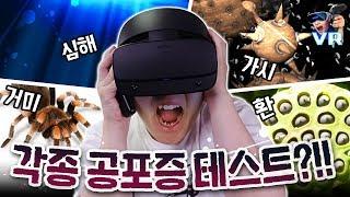당신은 어떤 공포증을 가지고 있습니까? - VR 공포시뮬레이터 - 겜브링(GGAMBRING)