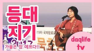 [묵호등대음악회] 박강수 - 등대지기, 가을은 참 예쁘다