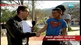 """Малък ромски """"професор"""" оставя хората без думи - Часът на Милен Цветков"""