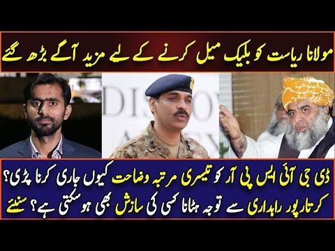 inside story  of Fazal ur rehman plan - Details by Siddique Jaan