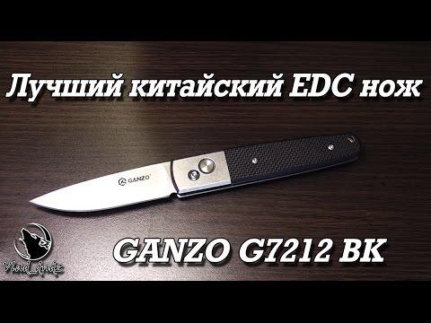 Лучший китайский EDC нож - GANZO G7212 BK