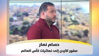 حسام نصار -  صقور الأردن إلى نهائيات كأس العالم