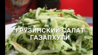 Грузинский салат ГАЗАПХУЛИ   вкусно и быстро