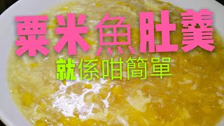 〈 職人吹水〉 粟米魚肚羹Corn and Fish Maw Soup 中英文字幕