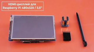 "Сенсорный HDMI-дисплей  3.5"" 480×320 для Raspberry Pi. Железки Амперки"