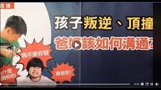 Gambar cover 王宏哲談教養│孩子叛逆頂撞,爸媽該如何溝通