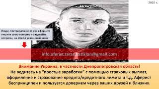 Аферист Тарас, Кредиты, Днепр