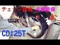 ホンダCD125T 日常点検整備 チェーン給油編 の動画、YouTube動画。