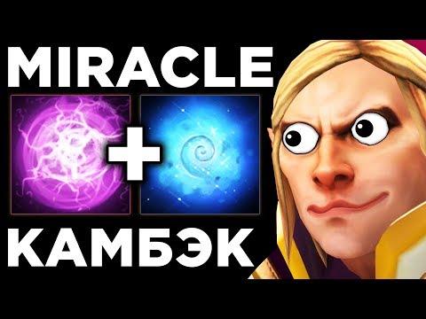 видео: МИРАКЛ ЗАОВНИЛ БРУДУ НА ВОКЕРЕ! | miracle invoker dota 2